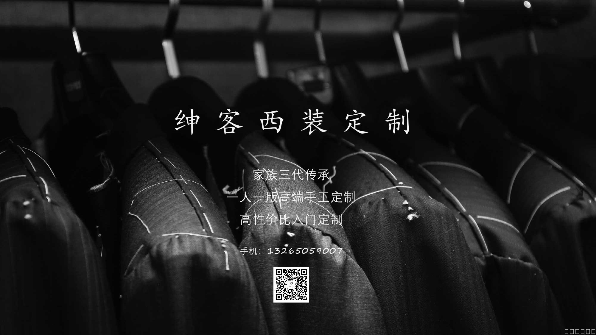 绅客定制-广州佛山上门量体_高端手工西装衬衫定制店_结婚礼服商务西服定制